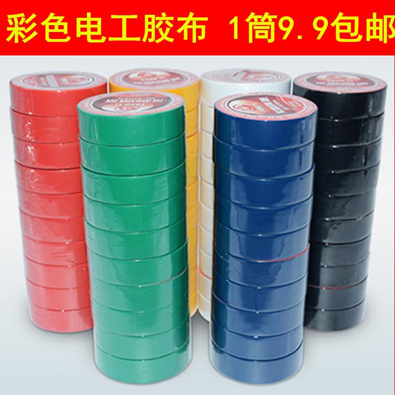 Мощный PVC цвет заряженный работа лента цвет пластик с цветом с цветом липкость изоляция фаза лента изоляция