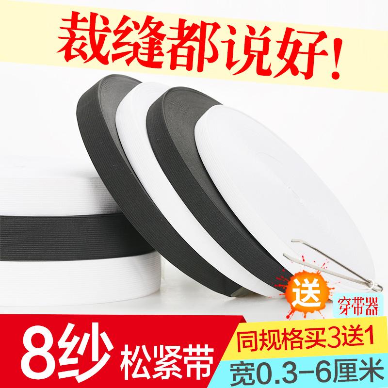 12月08日最新优惠橡皮筋绳白色圆家用进口松紧带