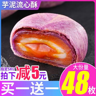 芋泥酥蛋黄酥雪媚娘甜品网红流心酥糕点面包解馋零食小吃休闲食品