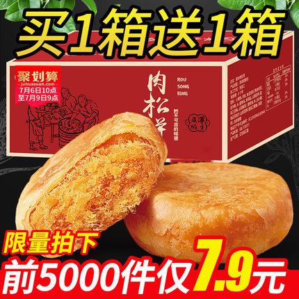 肉松饼早餐面包整箱绿豆饼干糕点网红小零食小吃休闲食品夜宵充饥