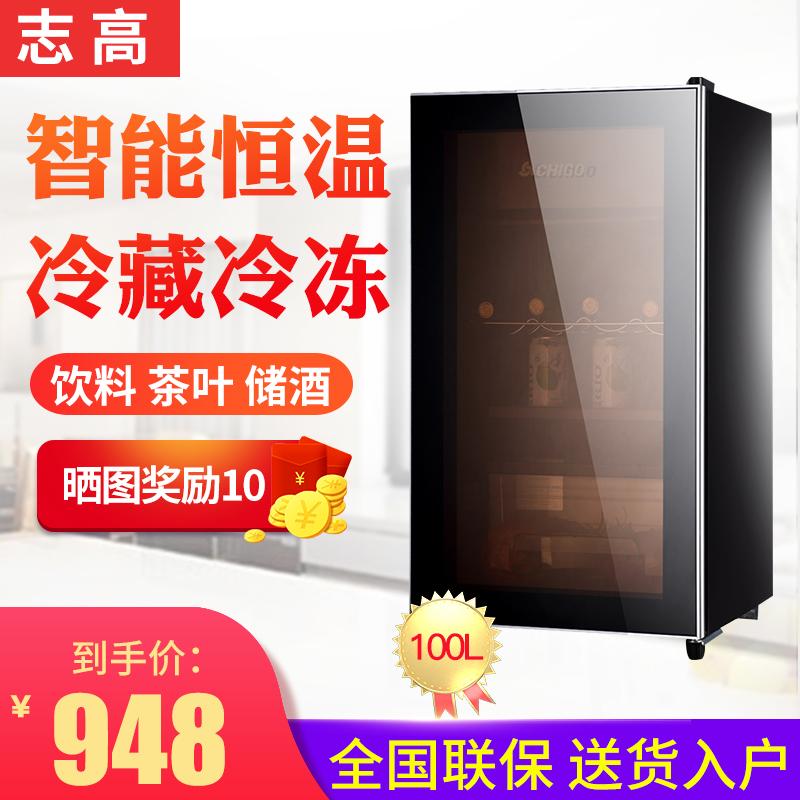 Chigo/志高 LC-100G冰吧家用小型客厅单门冰箱冷藏保鲜红酒茶叶柜