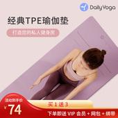 瑜伽垫子地垫家用女生专用男士 健身垫加厚防滑瑜伽垫儿童舞蹈专用