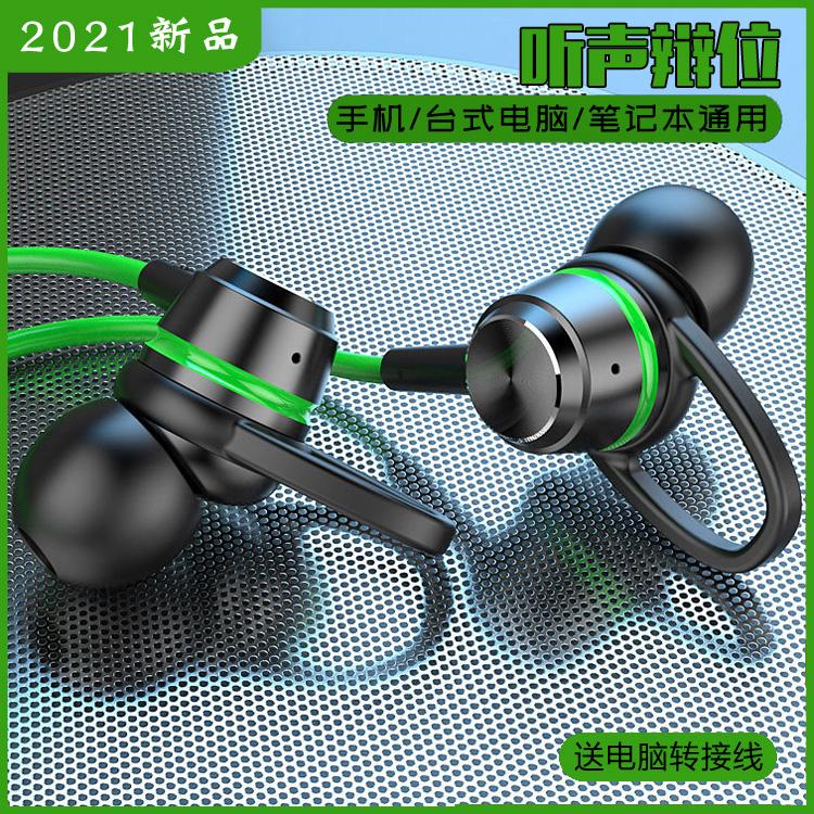 中國代購 中國批發-ibuy99 耳机 新款游戏耳机入耳式吃鸡专用听声辩位弯头有线带麦电脑手机通用