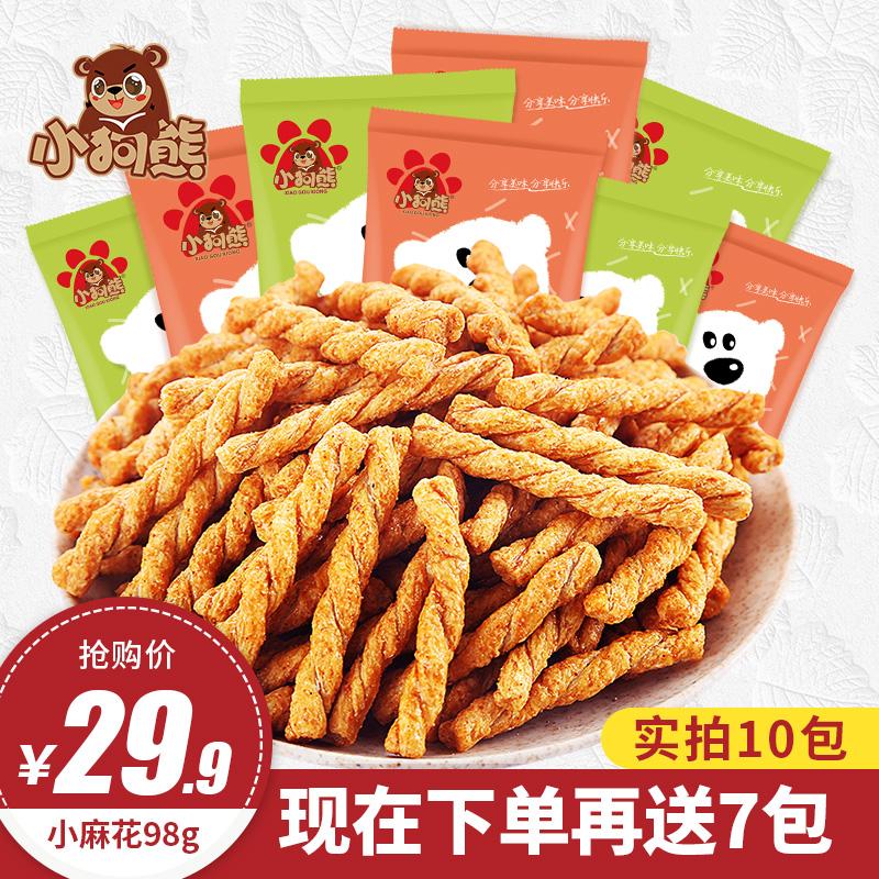 小狗熊手工小麻花98gX10袋网红麻花休闲零食小吃襄阳特产香酥好吃