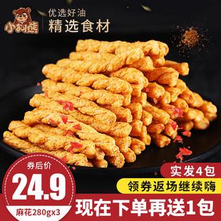 小狗熊小麻花280gX3休闲网红零食饼干手工小麻花襄阳特产香酥小辫