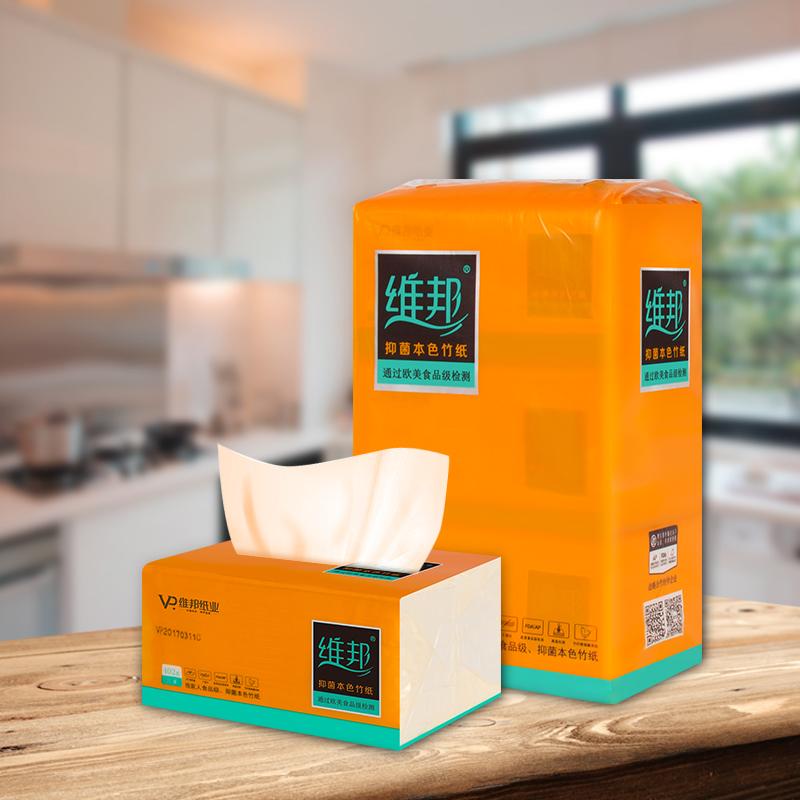 维邦本色抽纸9包家用纸巾抗菌竹浆面巾纸三层餐巾纸家庭装婴儿
