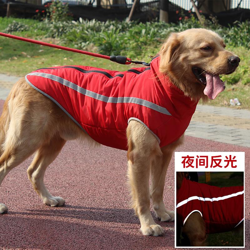 狗狗衣服冬装保暖加厚中型犬大型犬金毛边牧棉袄防风防水宠物衣服