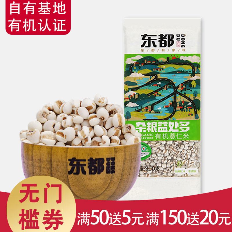 东都 有机杂粮 薏仁米 农家新货 五谷粗粮薏米 薏米仁粮食300G*4,可领取5元天猫优惠券