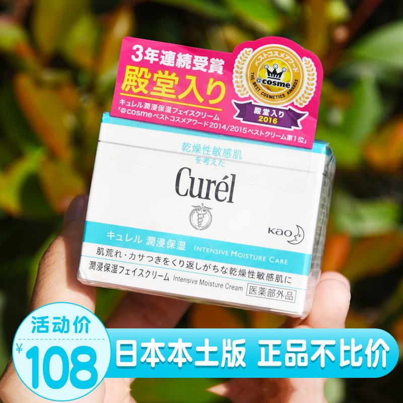 日本花王 Curel珂润面霜保湿敏感肌40g神经酰胺lesuo本土版女正品