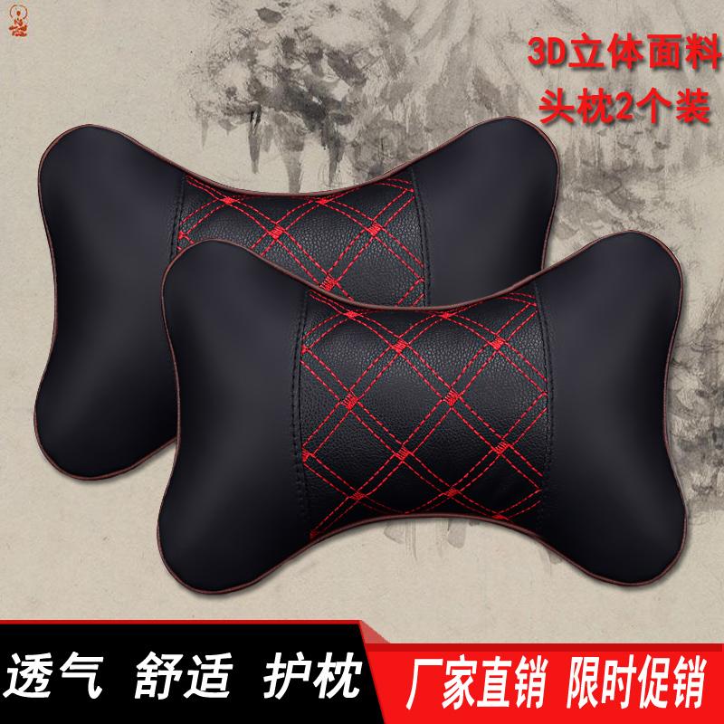 汽车抱枕适用新福克斯卡罗拉花冠瑞纳科鲁兹头枕靠枕一对车用靠枕