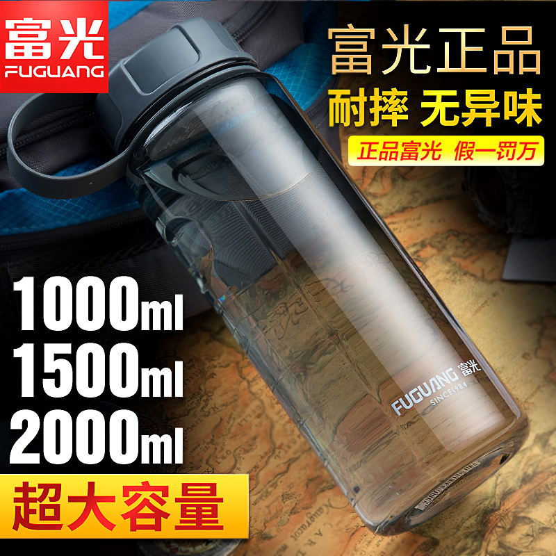 富光大容量塑料水杯子2000ml太空杯超大号男女户外运动水壶1000ml