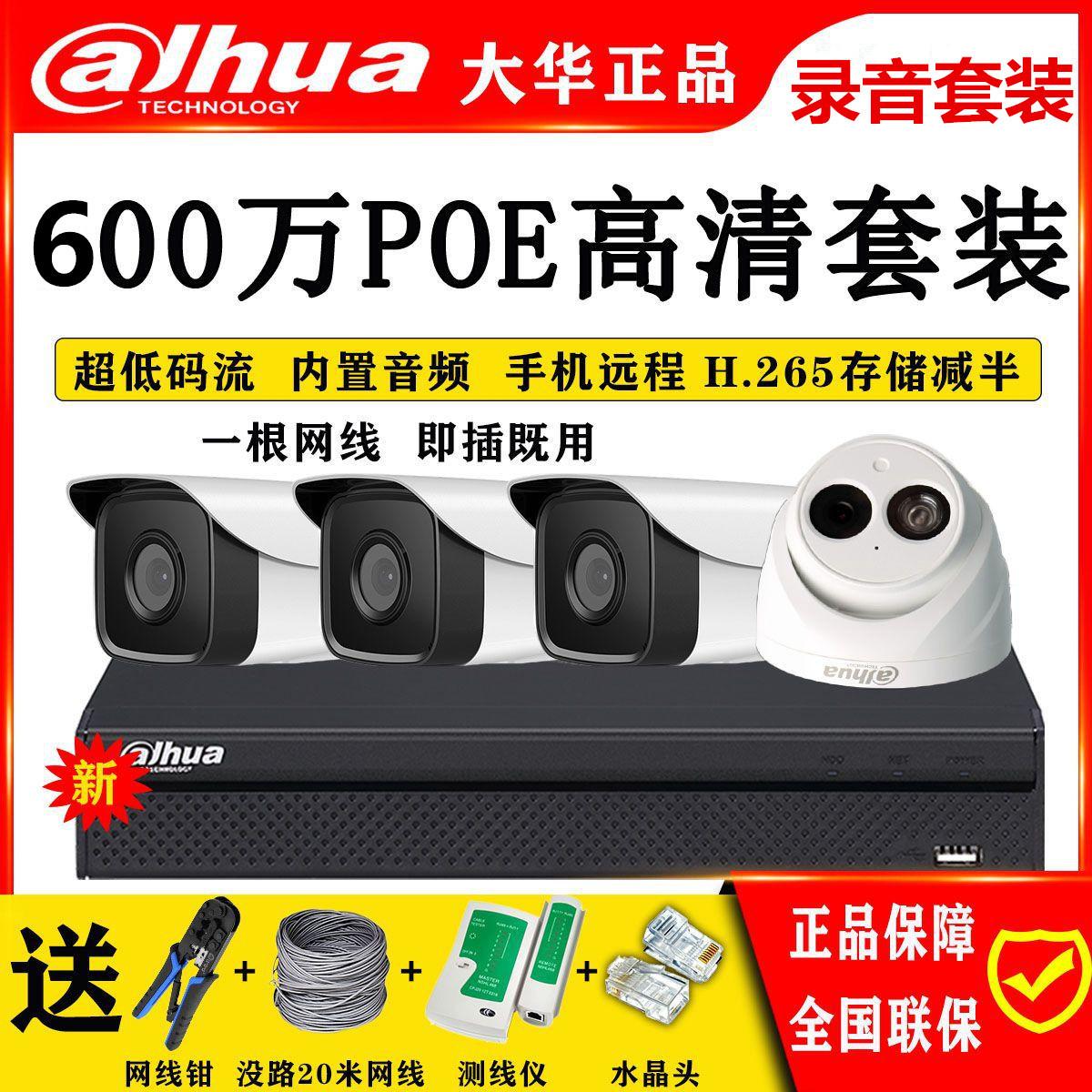 大华600万网络监控器设备套装室外POE有线室内高清夜视录音摄像头