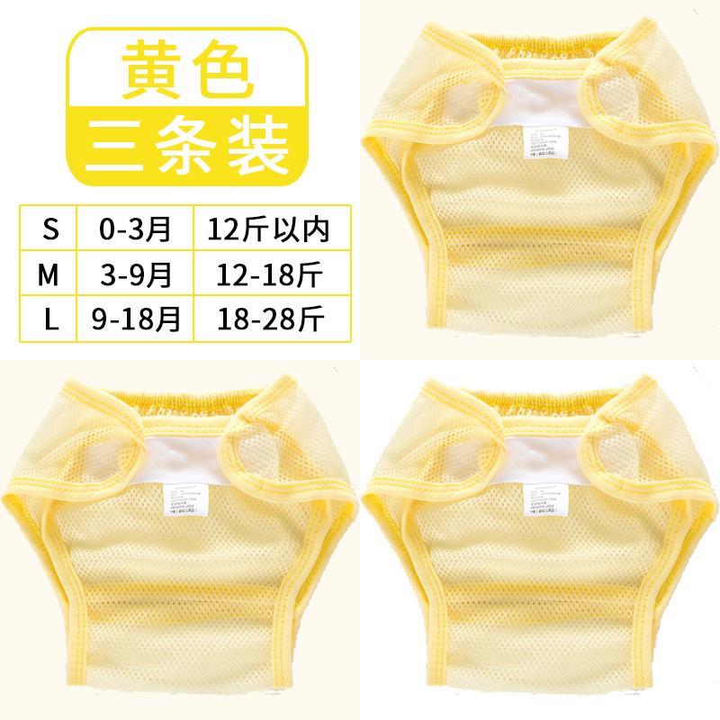宝宝透气可洗冬季棉布尿裤四季可以洗的尿布裤纱布网兜隔尿纸秋季