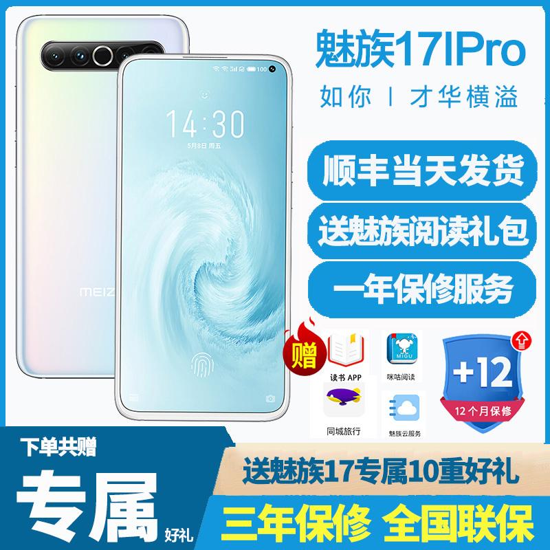 当天发Meizu/魅族 17全面屏双模5G手机骁龙865旗舰手机魅族16SPRO图片