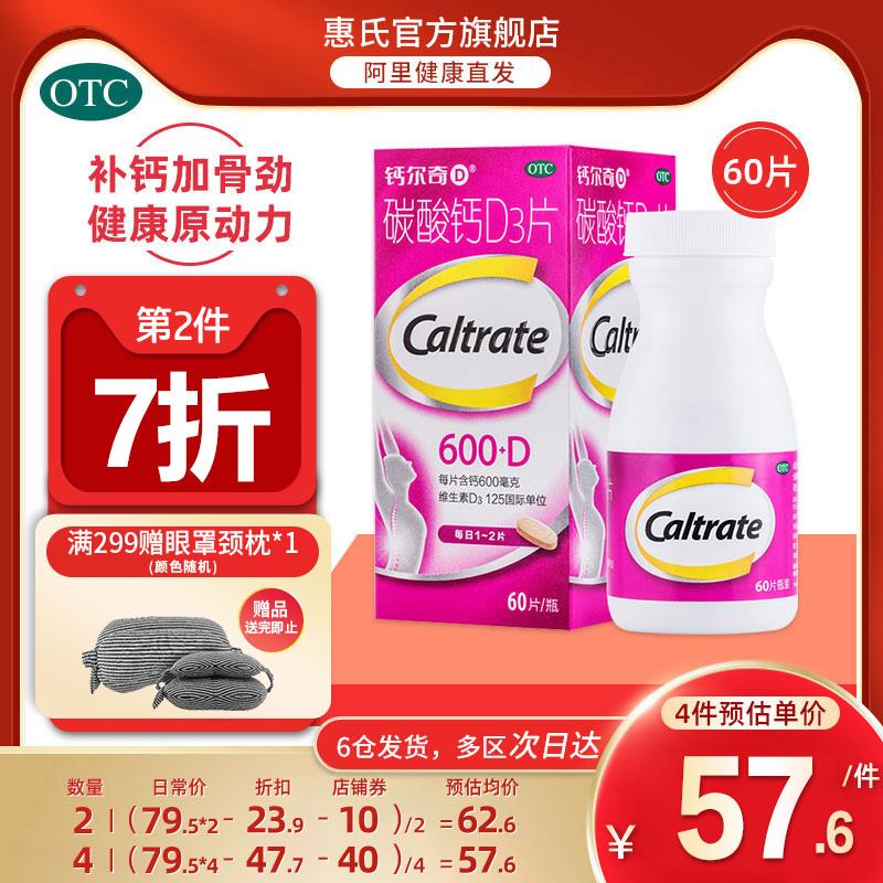 惠氏官方钙尔奇碳酸钙D3钙片60片孕妇哺乳期钙片中老年成人补钙