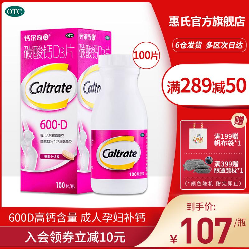 惠氏官方钙尔奇碳酸钙d3片补钙钙片