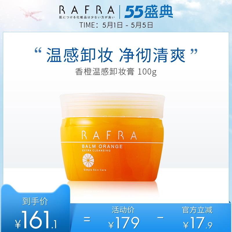 rafra香橙卸妆膏日本眼唇女卸妆水