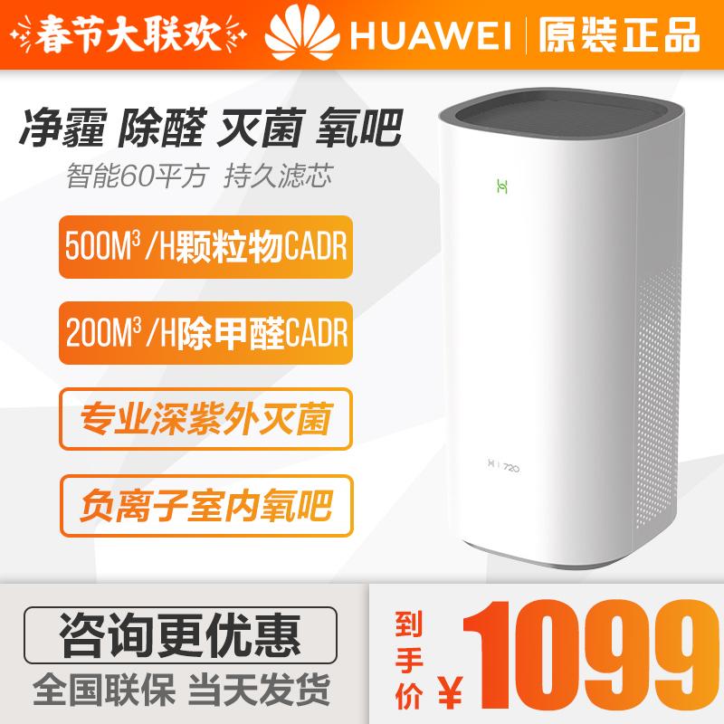 [小米鹿客体验店空气净化器]华为智能空气净化器H12滤芯室内家用月销量16件仅售1099元