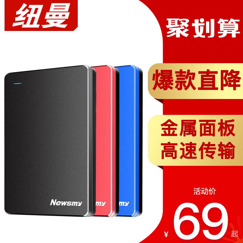 纽曼移动硬盘500g外接1t外置2t便携1tb大容量typec固态机械正品高速读写加密连接手机苹果电脑ps5/4单机游戏