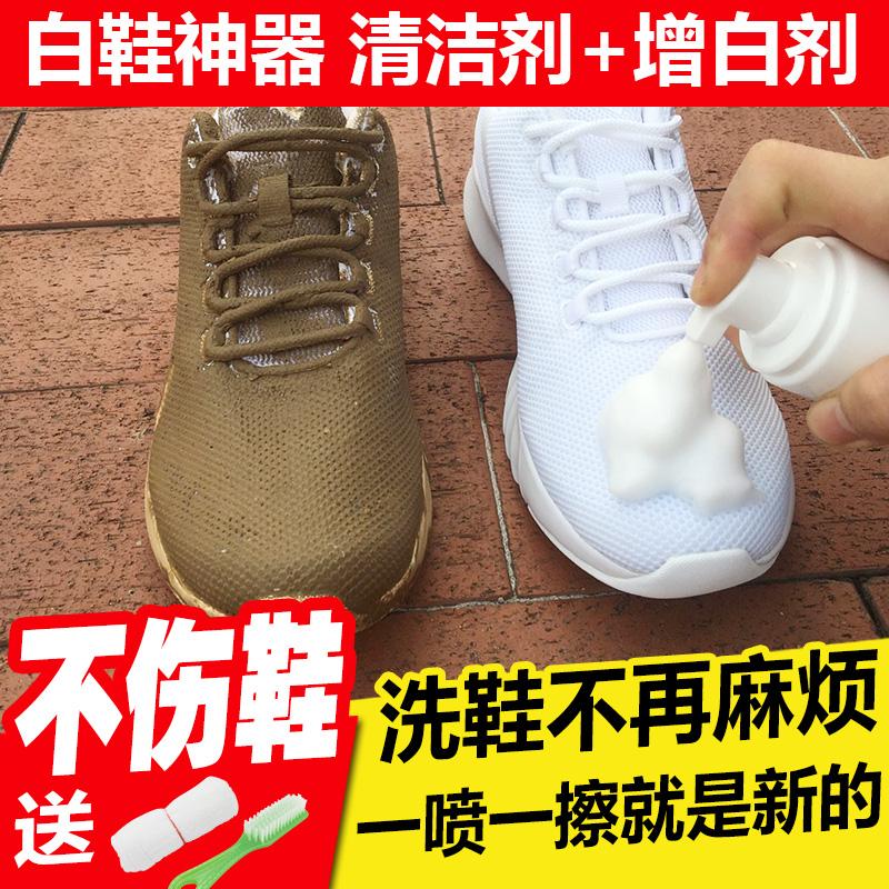 小白鞋神器一擦白清洗剂洗鞋擦鞋刷鞋去污去黄增白清洁剂泡沫喷雾