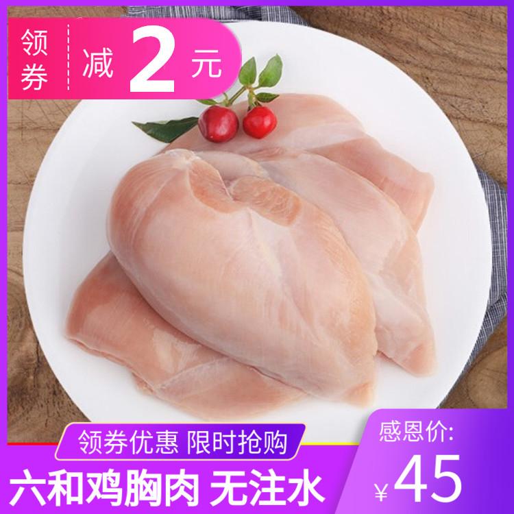 鸡胸肉鲜食品冷冻5斤健身低脂无油鸡大胸鸡脯水煮去皮宠物鸡胸肉