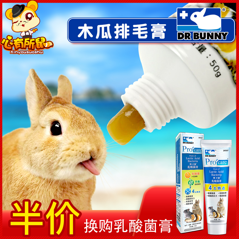 包邮 兔博士化毛膏 木瓜排毛膏50g 兔子龙猫荷兰猪仓鼠毛球症适用