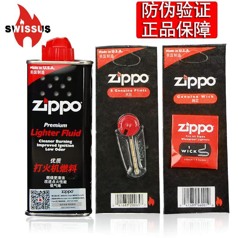 专柜正品zippo打火机专用油大油火石棉芯套装 美国打火机煤油燃料