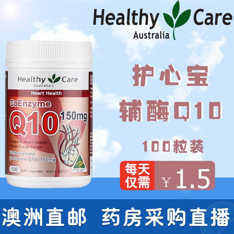 澳洲直邮healthy care q10辅酶软胶囊 保护心脏护心宝100粒