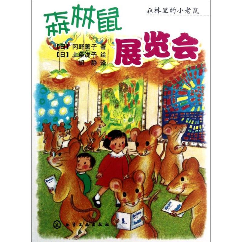 森林里的小老鼠森林鼠展览会 (日)冈野薰子 童话故事 化学工业出版社 畅销文学励志书籍