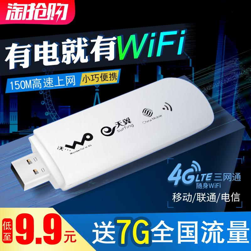 本腾4g无线路由器上网卡托随身wifi电信联通设备终端移动三网通车载笔记本电脑USB接口上网神器上网宝