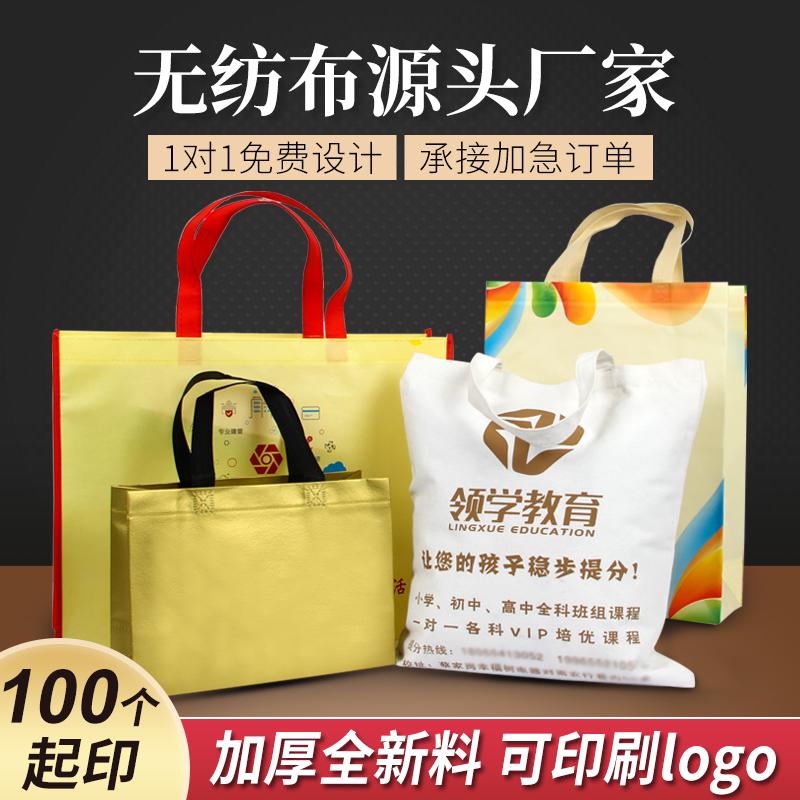 无纺布手提袋定制覆膜环保购物麻布帆布袋子订做棉布宣传定做logo