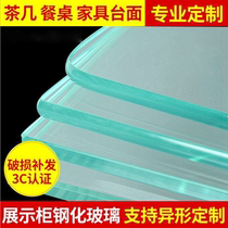Tempered Glass countertop custom fiberglass table coffee table rectangular round tempered glass desktop dining table face