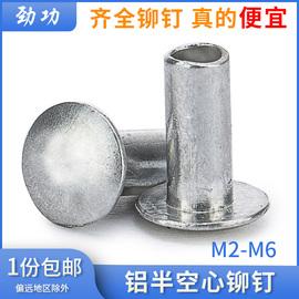铝大扁头半空心铆钉半空心铝铆钉圆头空心铆钉M2M2.5M3M4M5M6 8折图片