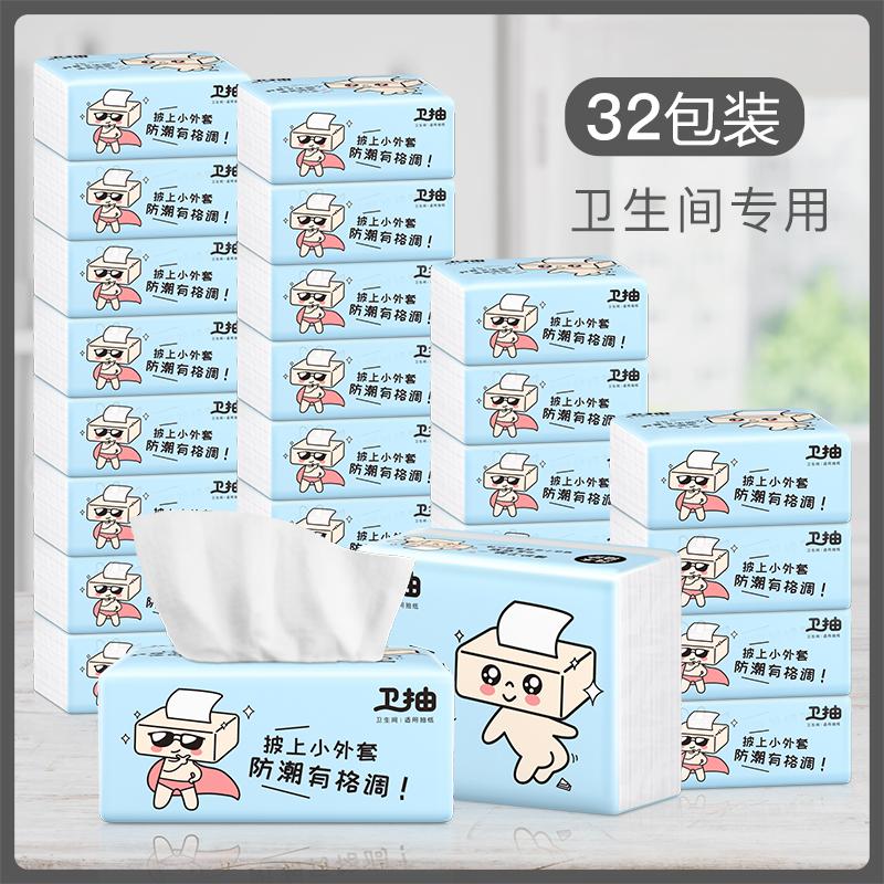 29.99元包邮32包植护卫生间整箱卫生纸巾抽纸