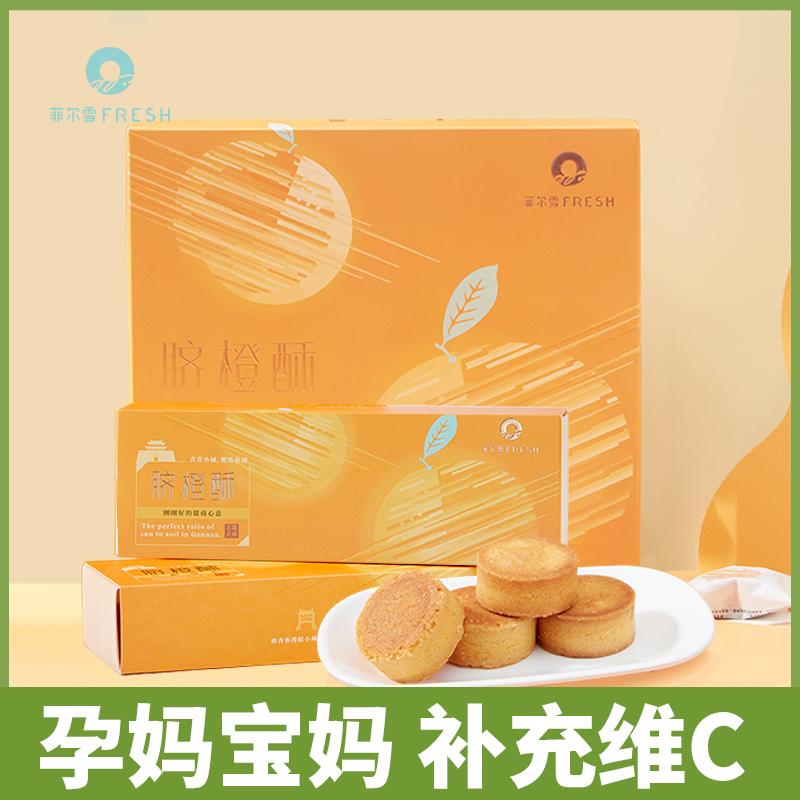菲尔雪零食小吃脐橙酥饼干休闲食品糕点儿童孕妇零食赣南特产美食淘宝优惠券