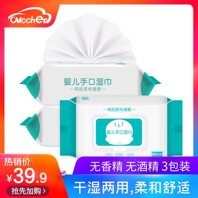 好孩子麦车车婴儿湿巾手口专用宝宝新生幼儿棉柔pp湿巾纸80抽带盖