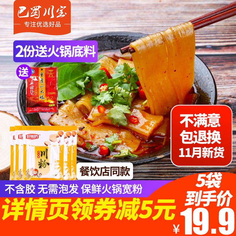 好哥们火锅川粉5袋装四川火锅粉苕皮红薯宽粉条速食食材土豆粉
