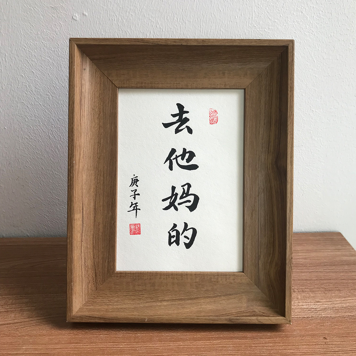 去他媽的手寫創意字畫書法桌面擺件臺個姓定制禮物新中式裝飾掛畫