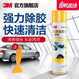 3M残胶去除剂双面胶粘胶不干胶清除去胶除胶剂车家强力去污清洁剂图片