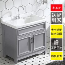 Laundry cabinet combination simple modern small balcony toilet washbasin space aluminum belt rubbing plate washing machine cabinet