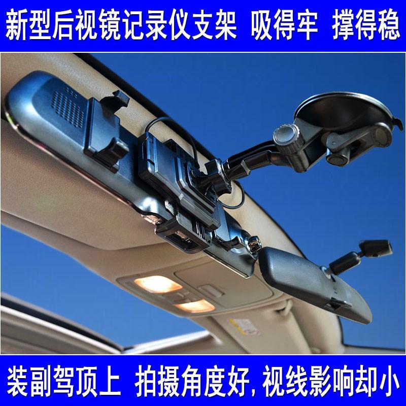 底座后视镜行车记录仪支架导航仪支架万能通用型固定架吸盘式支架