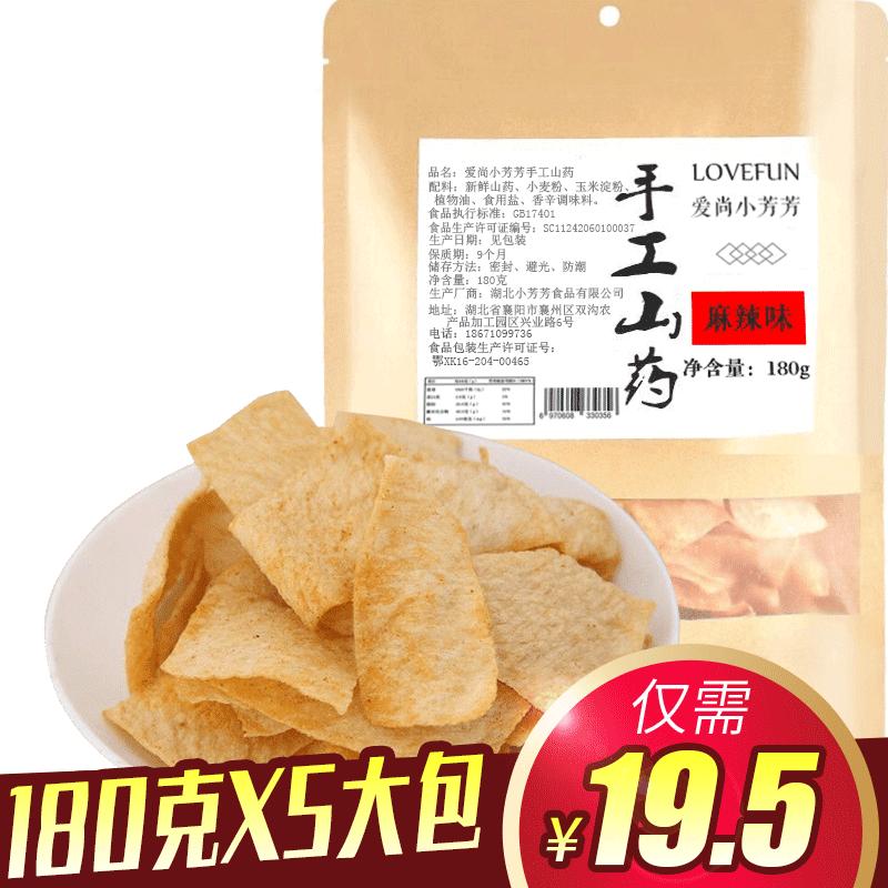 老襄阳手工山药片膨化食品番茄味山药薯片网红小吃山药脆片零食