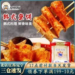 韩泰鱼饼手工甜不辣海鲜饼韩国炒年糕韩式火锅关东煮食材鱼糕汤串