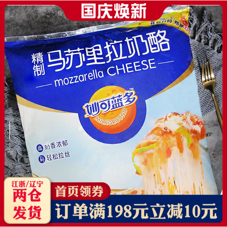 妙可蓝多马苏里拉芝士碎披萨焗饭起司拉丝奶酪条奶酪3kg烘焙原料满276.00元可用138元优惠券