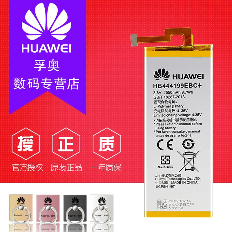 华为C8818原装电池 荣耀畅玩4C电池 CHM-UL00/TL00H/CL00手机电池