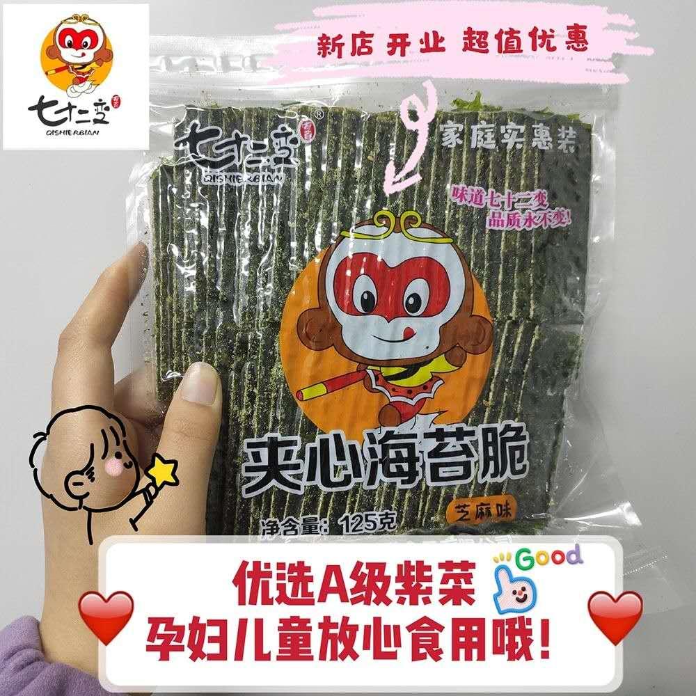 七十二変化胡麻挟み海苔の脆い袋海苔の切片子供の間食メーカー直