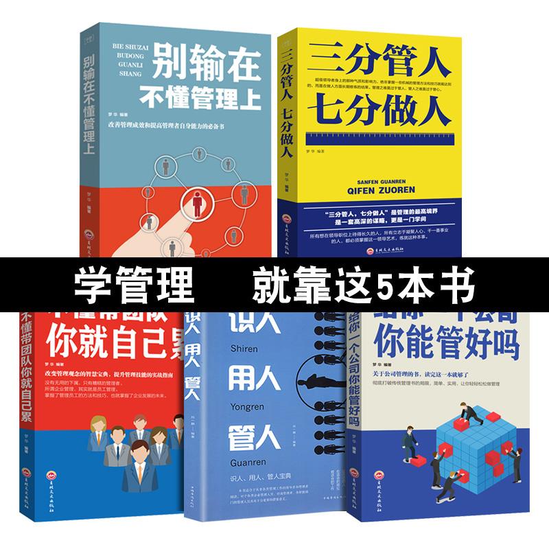 正版5册 企业管理方面的书籍 不懂带团队你就自己累管人用人识狼道人三分管人七分做人酒店仓库管理类与经营者书籍养成全集