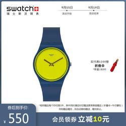 Swatch斯沃琪瑞士手表2020早春新品时尚个性石英男女表GN266
