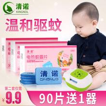 【清诺】电热蚊香片90片+1加热器