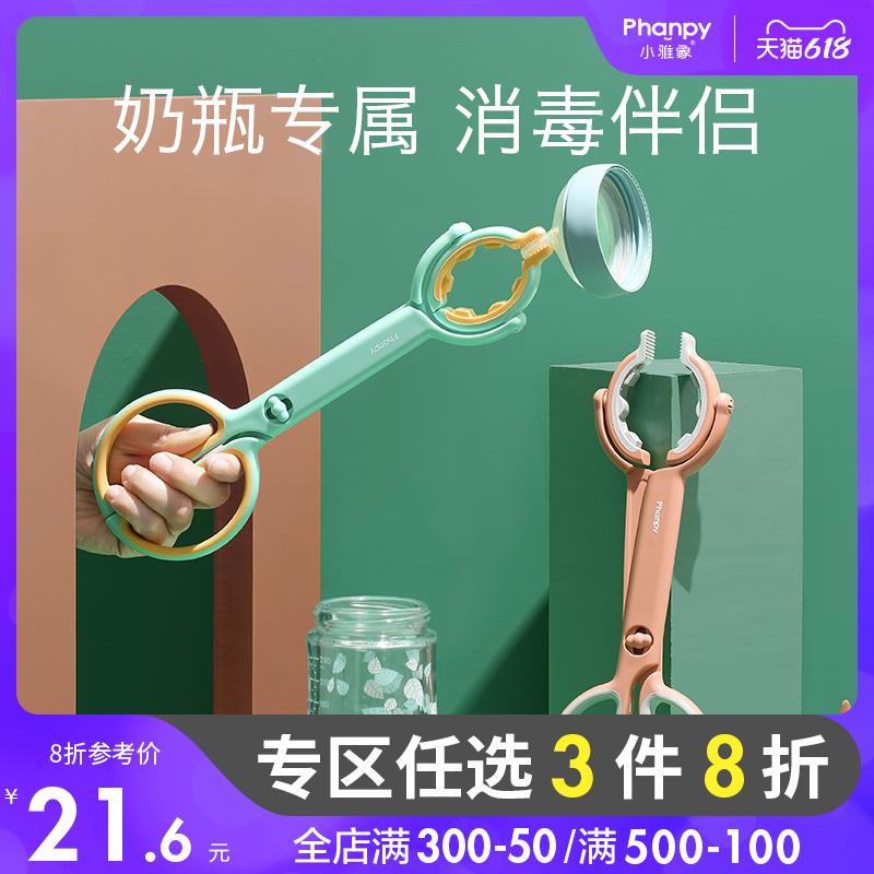 小雅象奶瓶夹子耐高温防滑婴儿奶瓶钳子安全防滑防烫奶嘴夹子 Изображение 1
